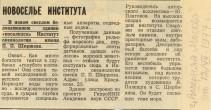 news istoriya 3