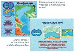 Электронные атласыЧерного и Каспийскогоморей