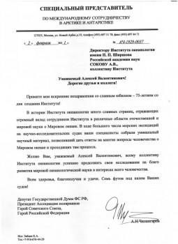 75 IORAN Chilingarov