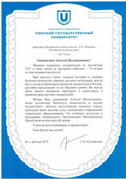 75 IORAN Tomsk