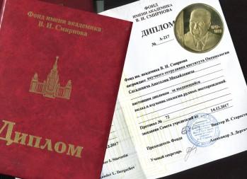 Diplom Sagalev smirnov