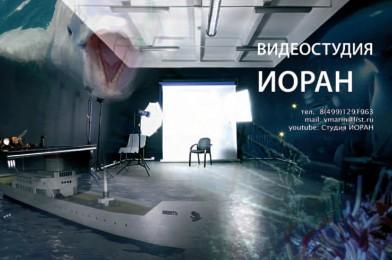 Видеостудия ИОРАН