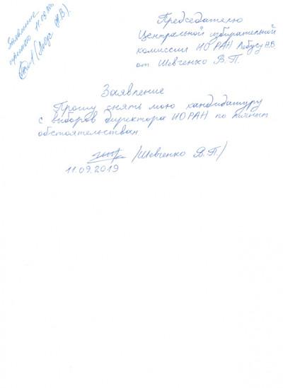 otkaz shevchenko