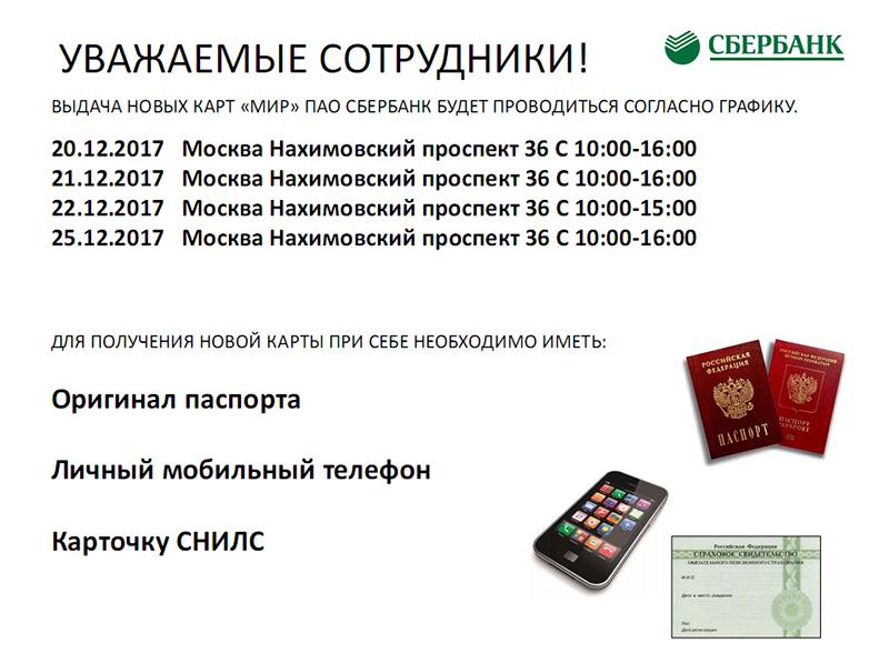 О переводе заработной платы работников ИО РАН на банковские карты  prikaz 121 pril1